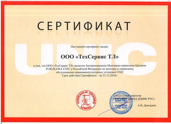 Сертификат сервисного центра FURUKAWA-1