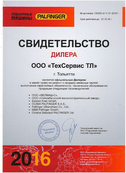 сертификат PALFINGER 2016-1